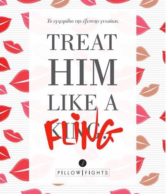 Treat him like a Fling | To εγχειρίδιο της έξυπνης γυναίκας