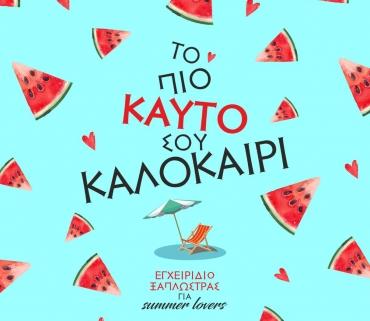 to_pio_kafto_sou_kalokairi