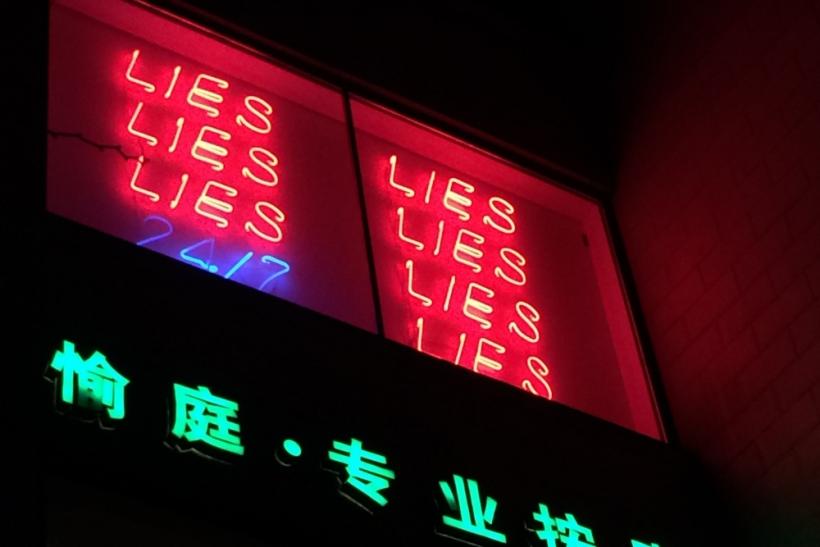 Ένα ψέμα είναι λίγο πολύ λίγο