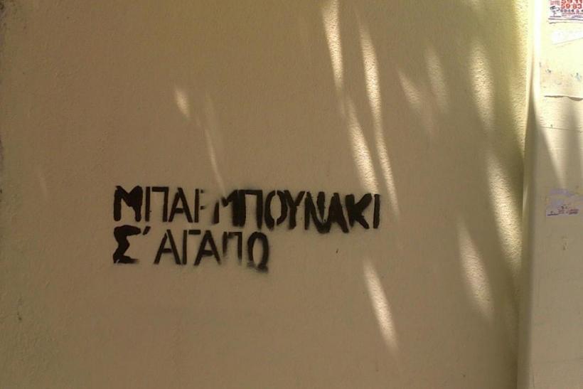 Ο έρωτας ζει στα συνθήματα των τοίχων