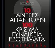 10 άντρες απαντούν 100 κρίσιμα γυναικεία ερωτήματα | eBook