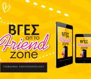 Βγες απ' το friendzone | eBook