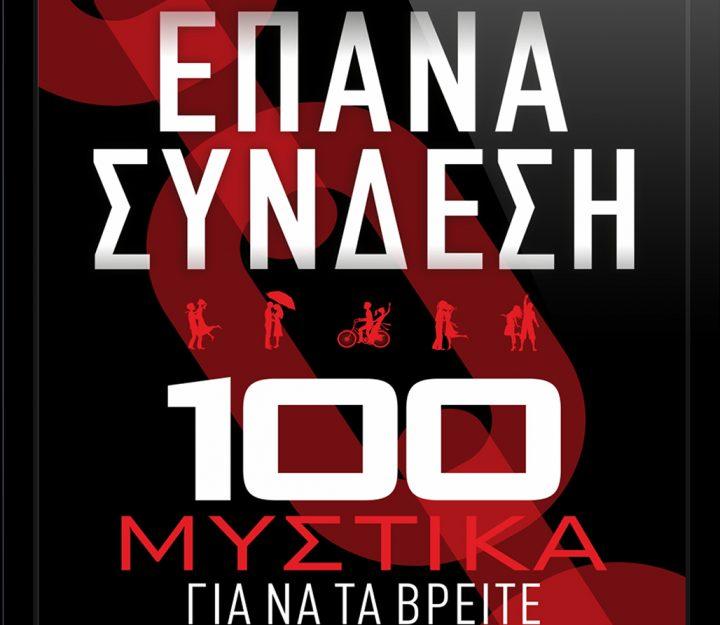 Επανασύνδεση: 100 Μυστικά για να τα βρείτε οριστικά | eBook