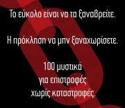 Επανασύνδεση: 100 Μυστικά για να τα βρείτε οριστικά