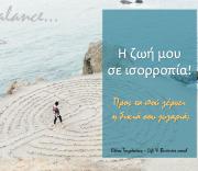 Υπάρχει Λύση! | Life Coaching μέσω email