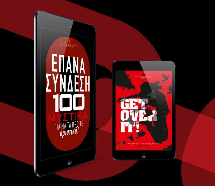 Τα 2 best seller για το χωρισμό σε πακέτο! | eBooks
