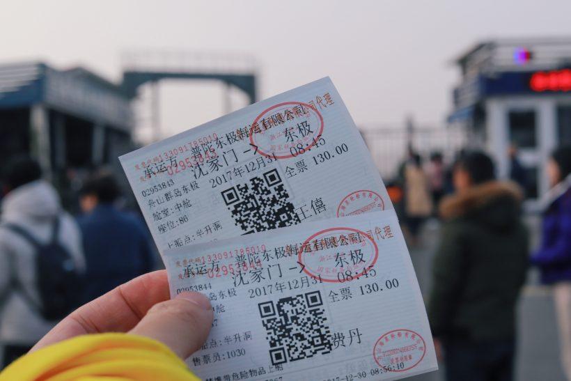 Κράτα ενθύμιο τα εισιτήρια των ταξιδιών σου!