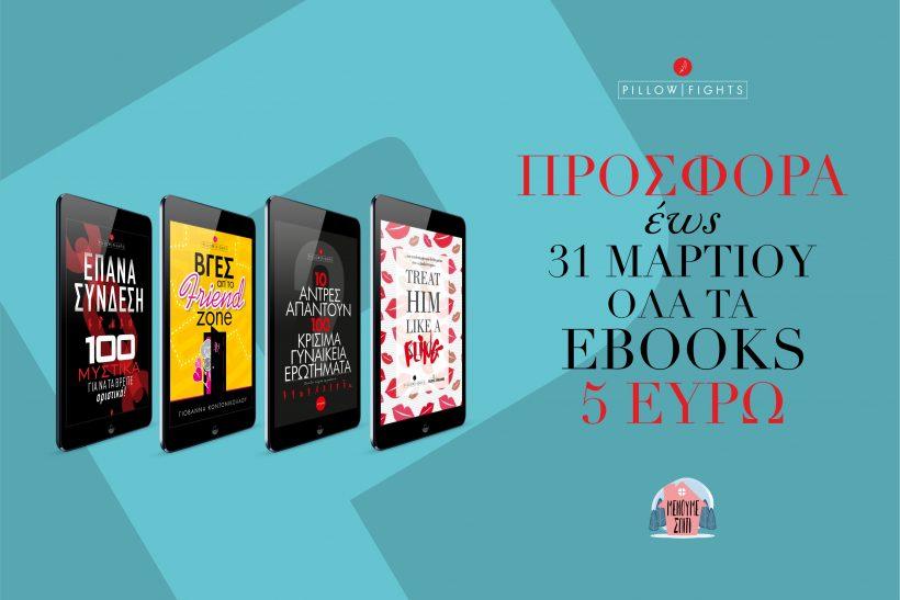 #μένουμεσπίτι και διαβάζουμε eBooks μόνο με 5 ευρώ!