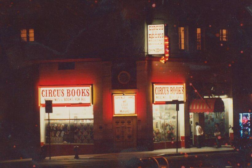 Το κρυφό ερωτικό βιβλιοπωλείο