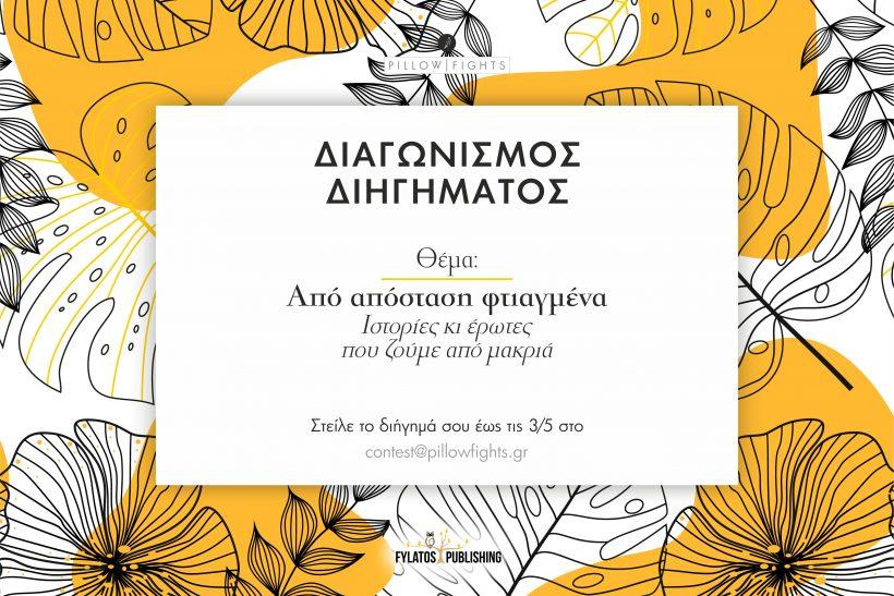 Διαγωνισμός Διηγήματος σε συνεργασία με τη Fylatos Publishing