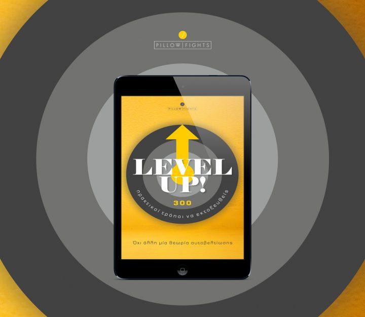 Level Up! - 300 πρακτικοί τρόποι να εκτοξευθείς! | eBook