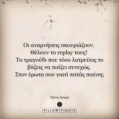 119071-oi-anamniseis-theloyn-replay