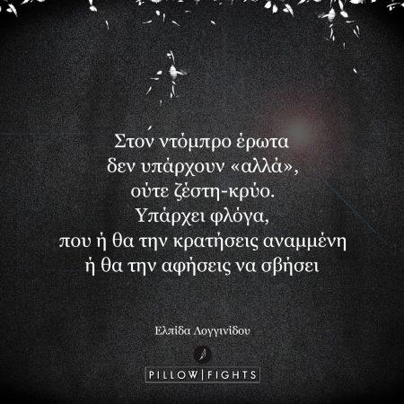 134204-ntompros-erotas