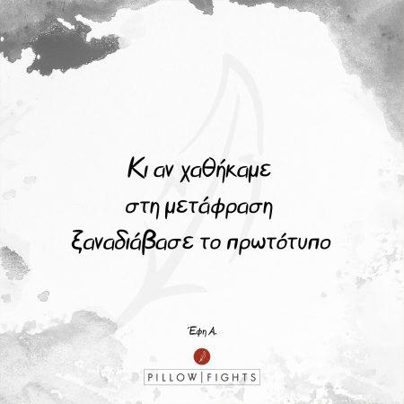 136290-epanalipsi-mitir-pasis-mathiseos