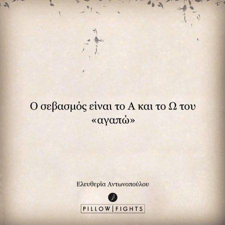 138600-arxi-mesi-kai-telos-tis-agapis