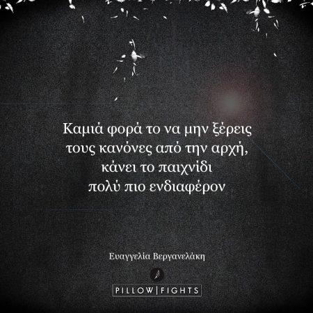 139345-zis-to-kai-min-to-polypsaxneis