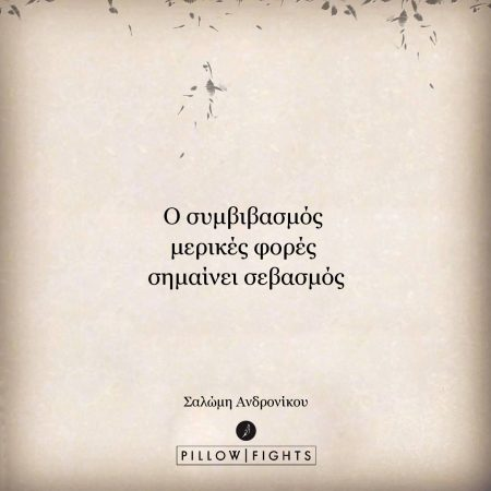 153594-einai-thema-prothesis