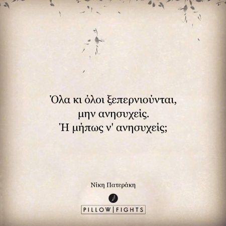 155485-pragmata-poy-den-elegxoyme