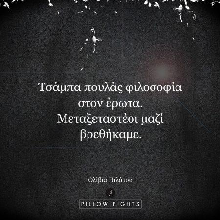 164286-oyte-5-sto-mathima