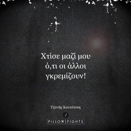 167337-eimaste-ikanoi