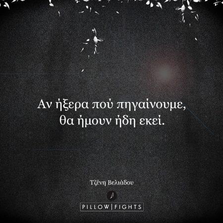 182570-na-se-prolavo-sti-gonia