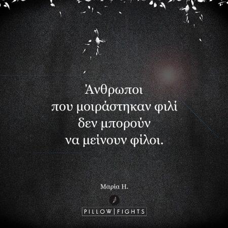 182956-den-einai-mono-ena-gramma-diafora