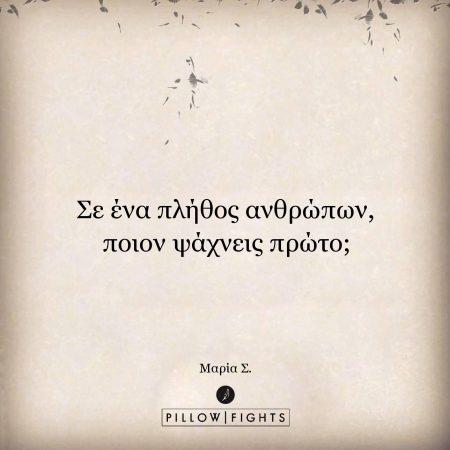 182975-ena-einai-to-prosopo