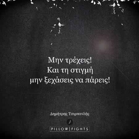 185590-sto-orio-taxytitas