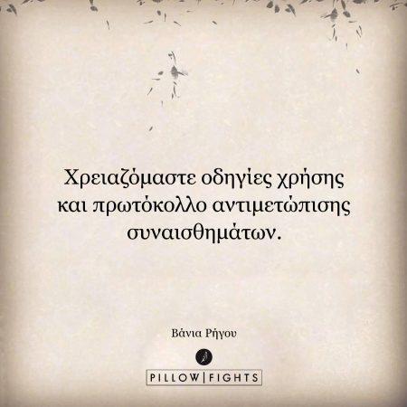 189172-odigies-xrisis-me-eggyisi
