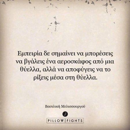 83563-o-orismos-tis-empeirias