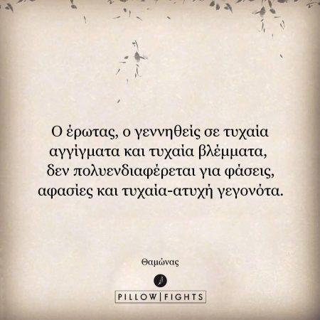 87072-aytos-o-erotas-den-polyendiaferetai